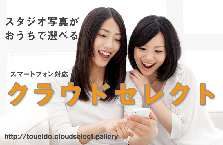 cloudselect