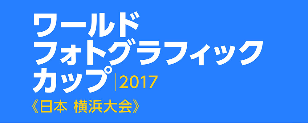 2017 WPC in 横浜
