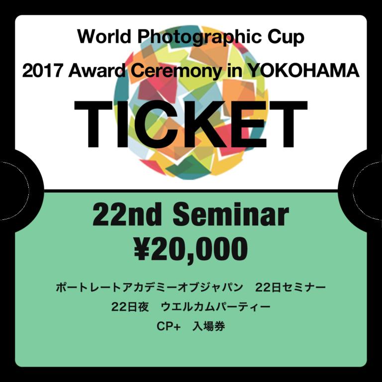 wpc_ticket_22seminar