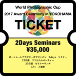 wpc_ticket_2days