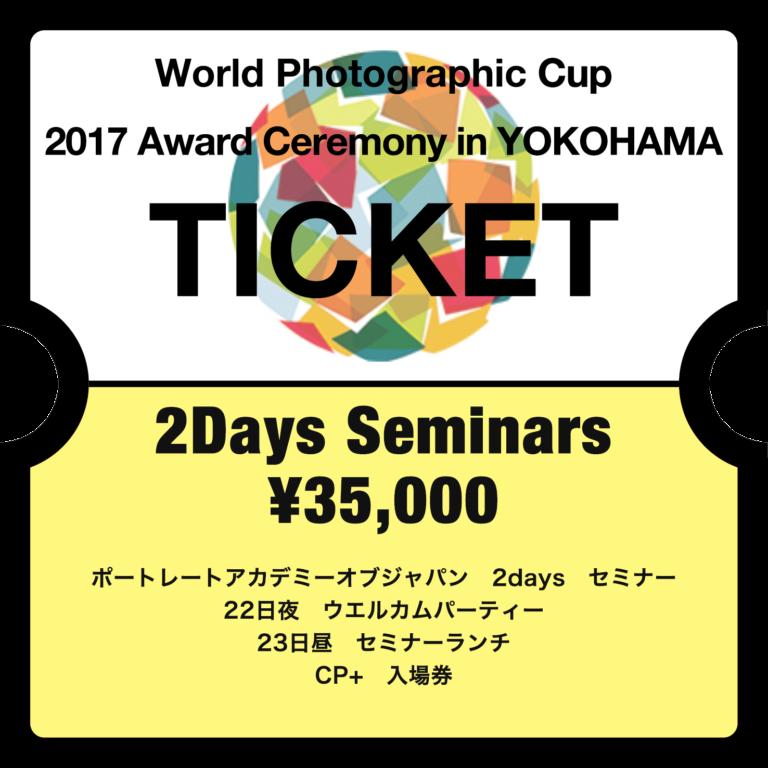 wpc_ticket_2days