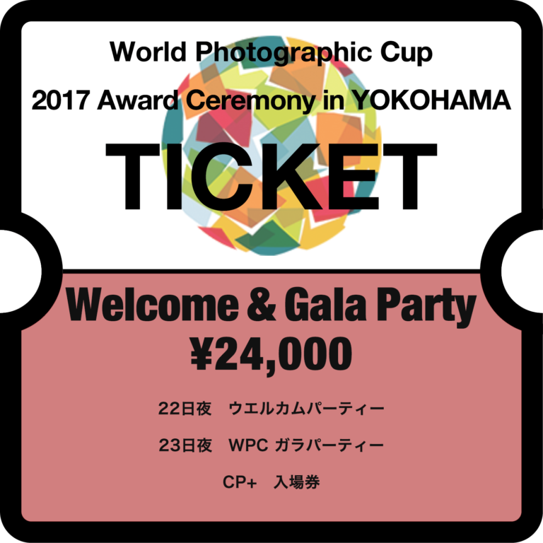 wpc_ticket_welcamegala